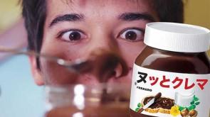 spot della nutella giapponese